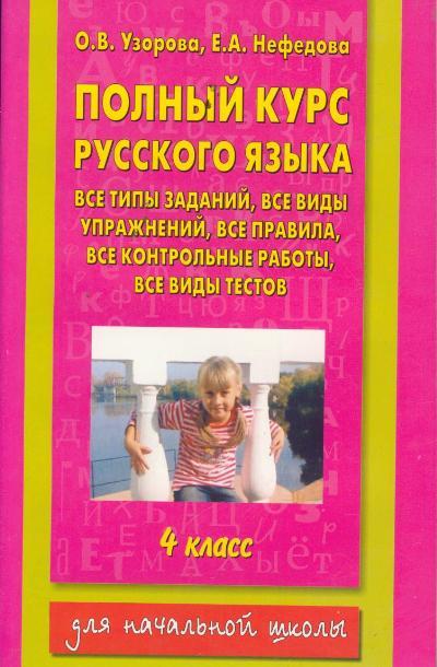 Полный курс русского языка. 4 класс: Все типы заданий, все виды упражнений,
