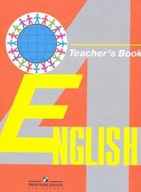 Английский язык. 4 класс: Книга для учителя