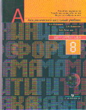 Информатика. 8 кл.: Учебник