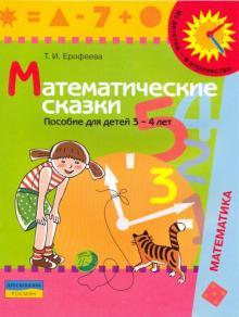 Математические сказки. 3-4 лет: Пособие для детей