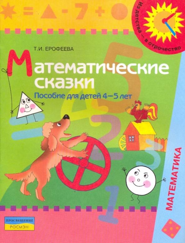 Математические сказки. 4-5 лет: Пособие для детей