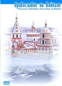 DVD Православие на Байкале. Russian Orthodox Churches at Baika (на рус. яз.