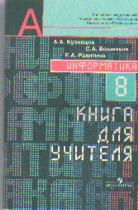 Информатика. 8 кл.: Книга для учителя