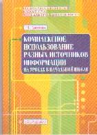 Комплексное использование разных источников информации на уроках в нач. шк.
