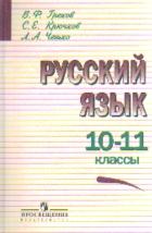 Русский язык. 10-11 кл.: Учебник /+623210/