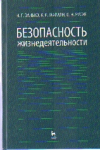 Безопасность жизнедеятельности: Учебник