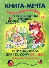 Книга-мечта о том самом Зайке, о днях рождения, о большом и ..: от 1 до 3