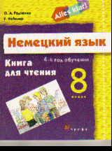 Alles klar! 4-й год обучения. 8 класс: Книга для чтения