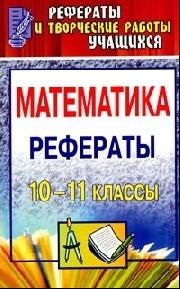 Математика. 10-11 класс: Рефераты