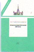 Правоохранительные органы: Учебник для юрид. вузов и факультетов