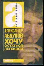 Александр Абдулов: Хочу остаться легендой