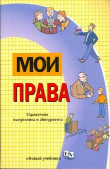 Мои права: Справочник выпускника и абитуриента