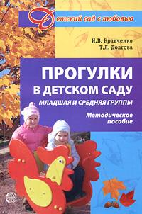 Прогулки в детском саду. Младшая и средняя группы: Метод. пособие