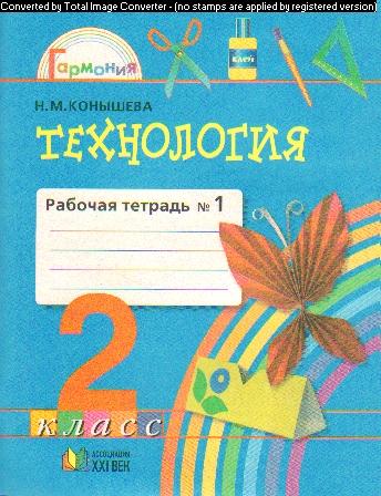 """Технология. 2 класс: В 2-х ч. Ч. 1: Раб. тетрадь к уч. """"Чудесная мастерская"""""""