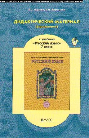Русский язык. 7 класс: Дидакт. материал (упражнения) к уч. Бунеева /+626074/
