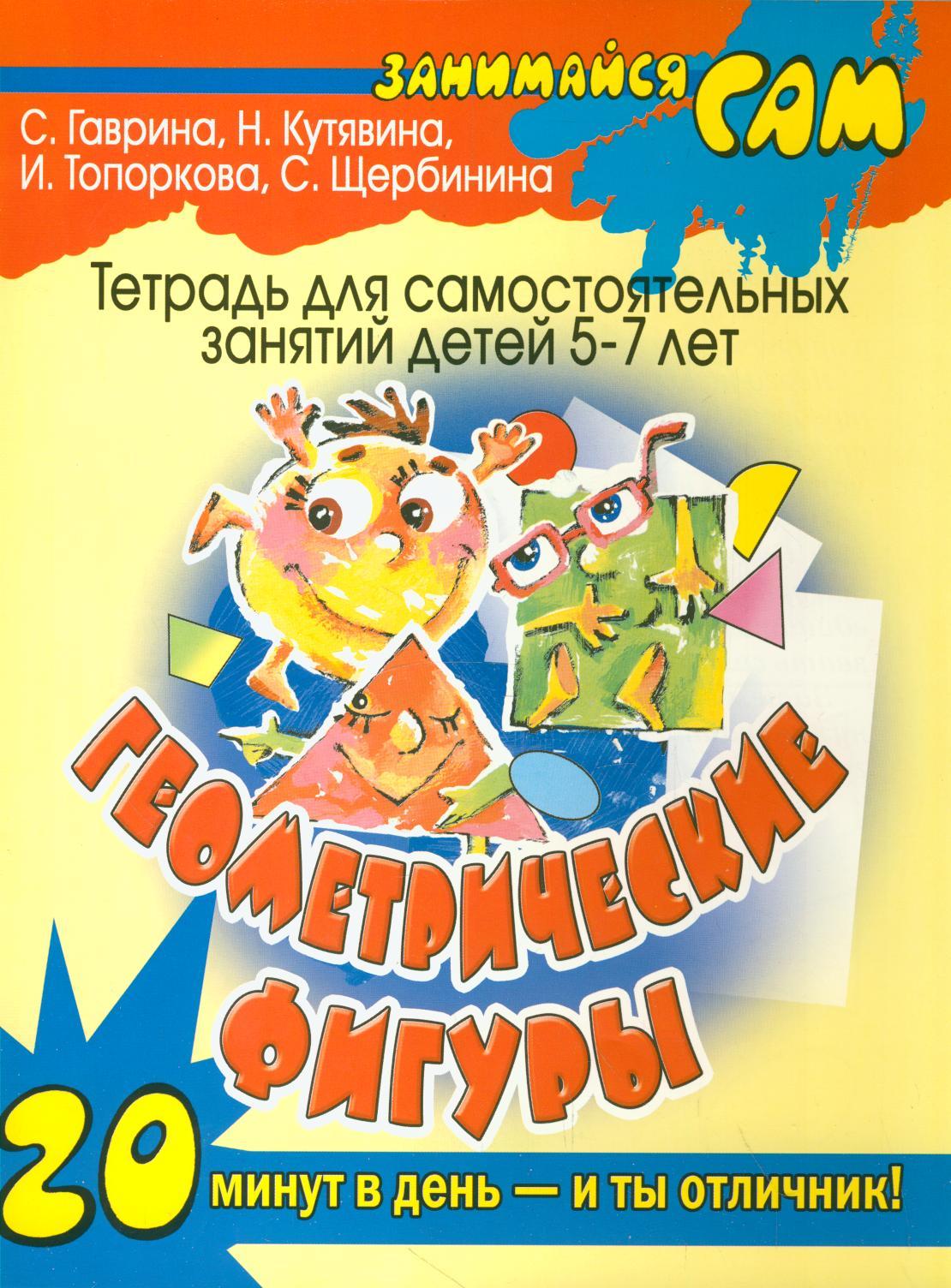 Геометрические фигуры. Тетрадь для самостоятельных занятий детей 5-7 лет