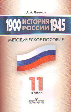 История России 1900-1945 гг.: 11 кл.: Методическое пособие