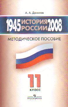 История России 1945-2008 гг.: 11 класс: Методическое пособие