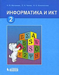 Информатика и ИКТ. 2 класс: Учебник