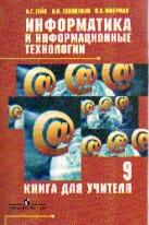 Информатика и информационные технологии. 9 кл.: Книга для учителя: Метод.