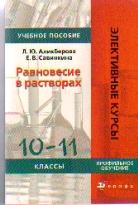 Равновесие в растворах. 10-11 кл.:учеб. пособие