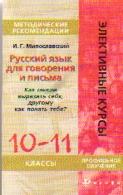 Русский язык для говорения и письма: 10-11 кл.: Как мысли выразить себя...