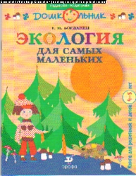 Экология для самых маленьких: 4-5 лет: Книга для родителей и детей