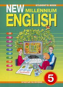 New Millennium English 5: Учебник английского языка для 5 кл. /+623946/