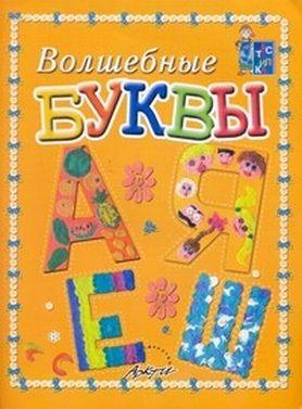 Волшебные буквы: Пособие для занятий с детьми