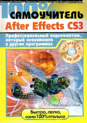 100% самоучитель. Adobe After Effects CS3. Профессиональный видеомонтаж,...