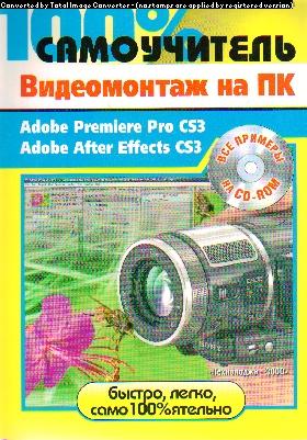 100% самоучитель. Видеомонтаж на ПК. Adobe Premiere Pro CS3, Adobe After