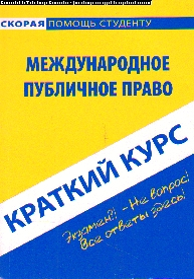 Краткий курс по международному публичному праву: Учеб. пособие