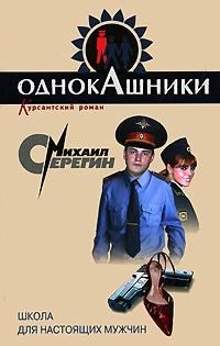 Школа для настоящих мужчин: Роман