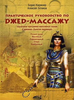 Египетский Джед-массаж. Практическое руководство. Пошаговая программа масса