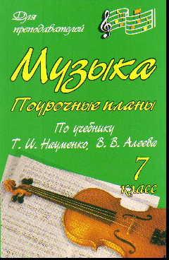 Музыка. 7 кл.: Поурочные планы по учеб. Науменко Т.И.