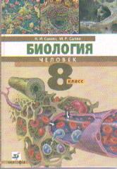 Биология. 8 класс: Человек. Учебник /+620137/