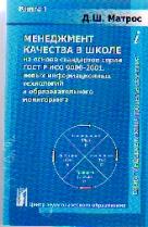 Менеджмент качества в школе на основе стандартов серии ГОСТ Р ИСО 9000-2001