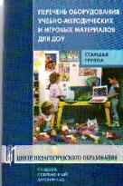 Перечень оборудования, уч-метод. и игровых матер. для ДОУ. Старш. группа