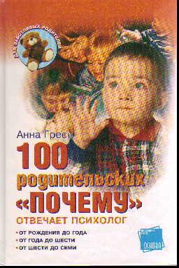 """100 родительских """"почему"""". Отвечает психолог"""
