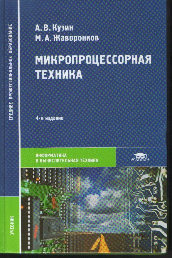Скачать pdf, djvu: Электроника