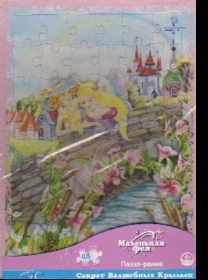 Пазл-планшет №1 Секрет Волшебных Крыльев