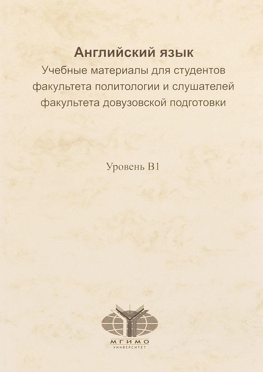 Английский язык. Учебные материалы для студентов факультета политологии...