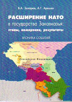 Расширение НАТО в государства Закавказья: этапы, намерения, результаты...