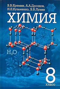 Химия. 8 класс: Учебник