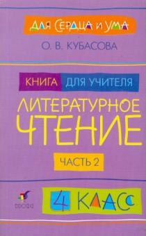Литературное чтение. 4 кл.: Книга для учителя в 2 ч. Ч.2