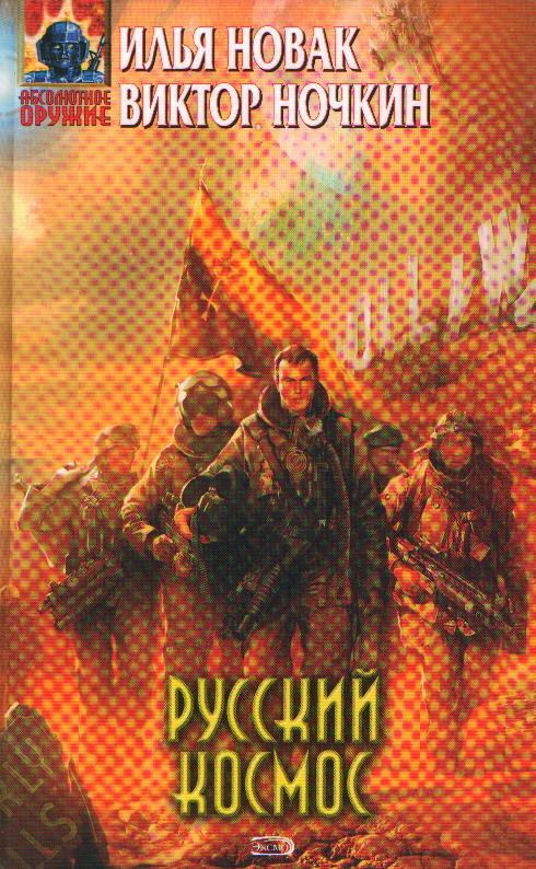 Русский космос: Фантастический роман