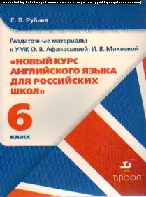 Новый курс английского языка для российских школ. 6 класс: Раздат. мат. к УМК