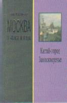 Москва в улицах и лицах. Китай-город. Замоскворечье
