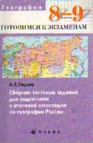 География. 8-9 кл.: Сборник тестовых заданий для подготовки к итог. аттеста