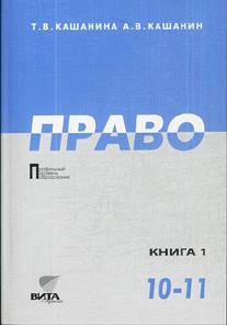 Право. 10-11 класс Профильный уровень: Учебник: В 2 ч. Ч.1: Право и политика